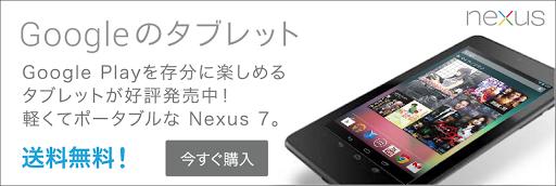 google nexus7