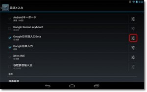 android_scr03
