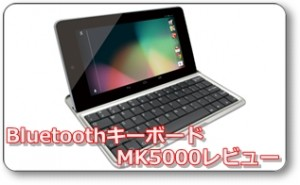 mk5000_01