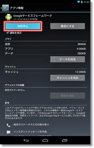 nexus7android422_003