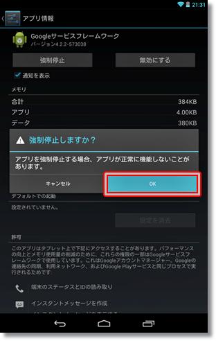 nexus7android422_004