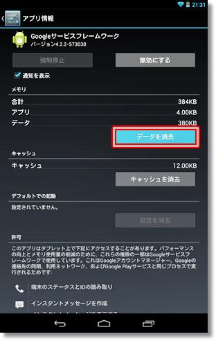 nexus7android422_005