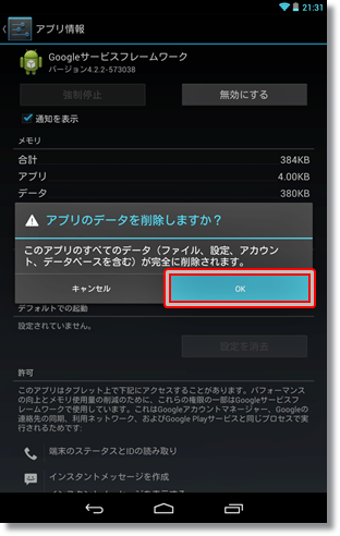 nexus7android422_006