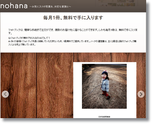 nohana_img01