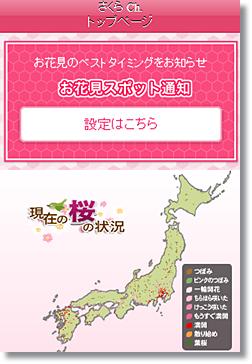 weather_sakura