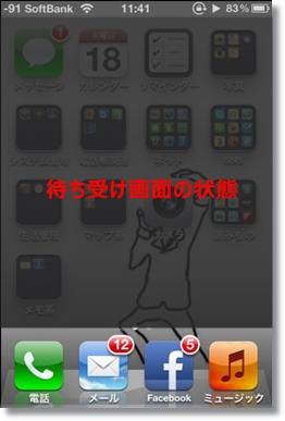 アプリ終了