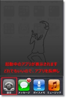 アプリ終了2