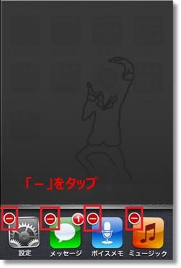 アプリ終了3