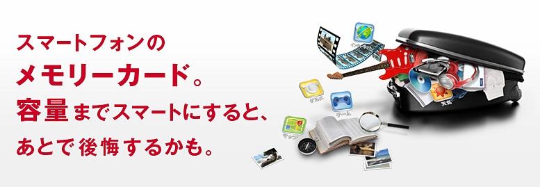 sdcard_kiji_top02