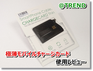 chargecard0_000-0