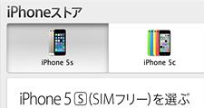 iphone_sim_free_sam